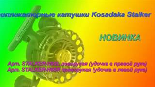 Катушка mikado minitroll mt 1000-02 red мультипликаторная