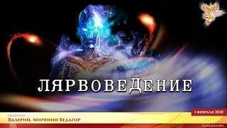 Лярвоведение.  Валерий и Мирянин Ведагор.