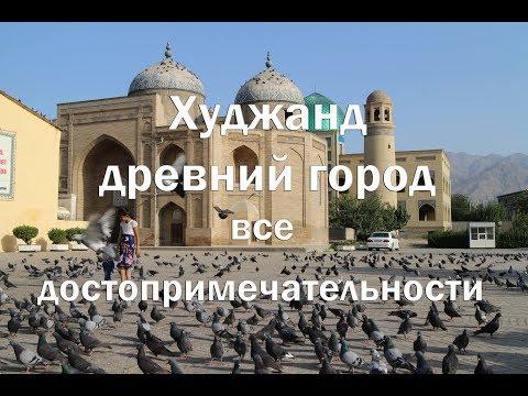 Таджикистан , Худжанд все достопримечательности за один день . Рынок ,жилье , таджикское море .