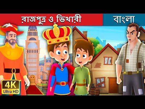 রাজপুত্র ও ভিখারী | Bangla Cartoon | Bengali Fairy Tales