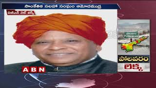 Central Government Over Polavaram Project Funds Release | ABN Telugu