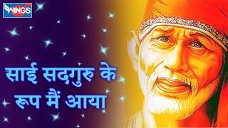 Sai Sadguru Ke Roop Mein Aaya