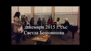 1 декември 2015 г. със Светла Бешовишка