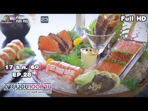 อายุน้อย ร้อยล้าน   EP.28   ร้านอาหารญี่ปุ่น Maguro   เมนูเงินล้าน เรื่องของมัน