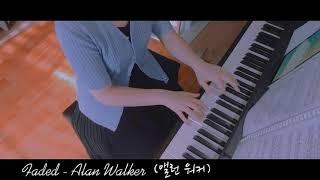 Faded - Alan Walker (앨런 워커) | 피아노 커버
