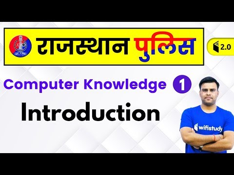 7:30 PM - Rajasthan Police 2019   Computer Awareness by Pandey Sir   Introduction