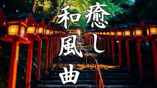 【癒し効果】心がやすらぐ、和風曲メドレー【高音質】TraditionalJapaneseMusic