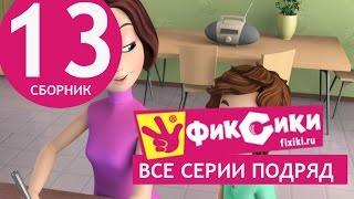 Новые МультФильмы - Мультик Фиксики - Все серии подряд - Сборник 13 (серии 75-80)