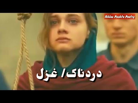 Pashto Sad Heart Touch Ghazal 2019 | Pashto Sad Poetry With Asma Ikhlas | Love Poetry
