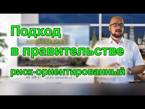 Правительство и риск-ориентированный подход - Постановление Правительства РФ 806 от 17 08 2016