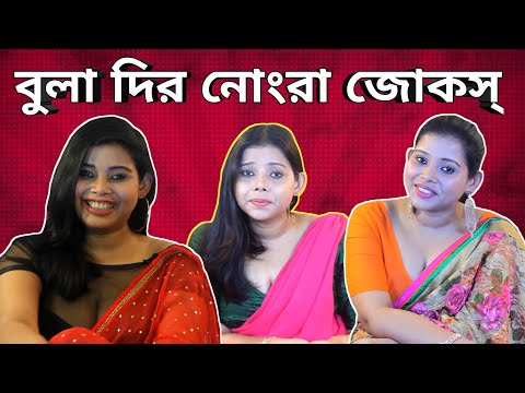 Bangla Double Meaning Jokes Maker Bula Di | Bangla New Funny Video 2020 | Bisakto Chele