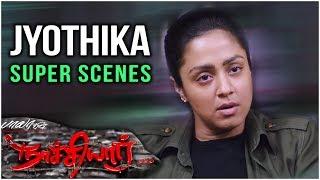 Naachiyaar - Jyothika Super Scenes | Jyothika | G. V. Prakash Kumar | Latest Super Scenes