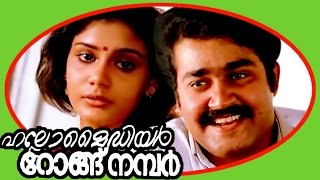 Hello My Dear Wrong Number   Superhit Malayalam Full Movie   Mohanlal & Lissy