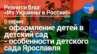 Из Украины в Россию #5: Дочь Светланы Пикты пошла в детский сад