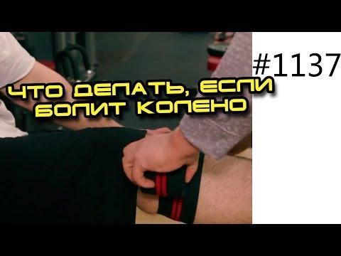 Боль в колене и тренировки. Как бинтовать колени если они болят? Как наматывать бинты?