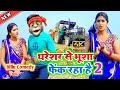 आ गया #Antra Singh Priyanka New Comedy #Video | थरेशर से भूशा फेक रहा है 2 | Billu Comedy | चईता गीत