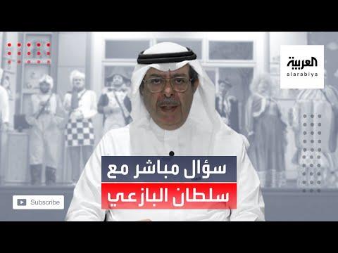 العرب اليوم - شاهد: سلطان البازعي يكشف استراتيجية تطوير المسرح السعودي