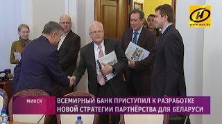 Всемирный банк приступил к разработке новой стратегии партнёрства для Беларуси