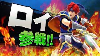 【スマブラ3DS・WiiU】ロイ参戦!!