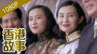 劉嘉玲 張曼玉:緣系同一個男人的兩個女人【香港故事】 粵語版
