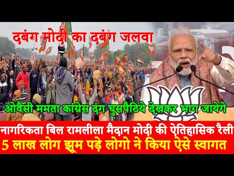 PM Modi Speech Ramlila Maidan Delhi Massive rally,Citizenship Act