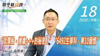 """20200918《股市最錢線》#高閔漳,""""低價股,連續+++的秘密!""""""""6492生華科,第10個燈"""""""