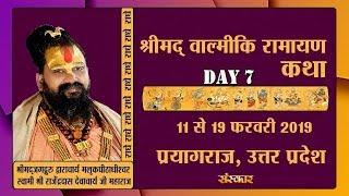 Live - Shrimad Valmiki Ramayan Katha By PP. Rajendra Das Ji - 17 February | Prayagraj | Day 7