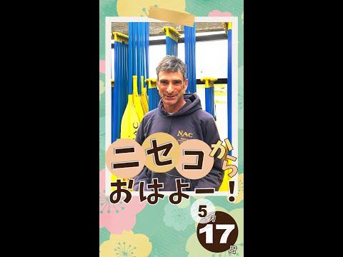 【ラフティング】北海道ニセコからおはよー!<2021年5月17日>|毎週月曜朝8時、ニセコから元気をお届け!