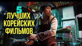 Лучшие корейские фильмы #3