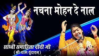 मैनु नचना Mohan De Naal आज मैनु नाच लेन दे