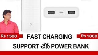 Best fast charging Power Bank under 1500 telugu