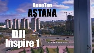DJI Inspire 1 Pro. Закрытие сезона. ВелоТоп Астана. Съемка с квадрокоптера. DJI.