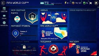 ОБЗОР WORLD CUP 2018 FIFA MOBILE!!!