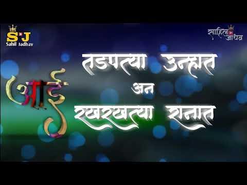 Convert Download Aai Mazi Mayecha Sagar What S App Status Marathi To Mp3 Mp4 Savefromnets Com