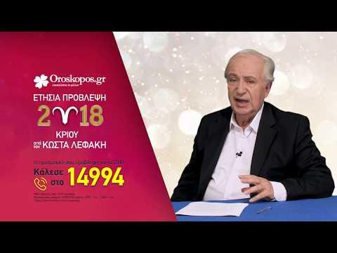 Κριός 2018: Οι ετήσιες προβλέψεις του ζωδίου σου από τον Κώστα Λεφάκη