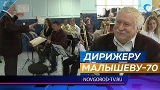 Дирижеру городского духового оркестра Анатолию Малышеву исполнилось 70 лет