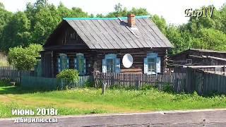 Деревня Бирилюссы (Старые Бирилюссы) ИЮНЬ 2018г. | Бирилюсская Телестудия.