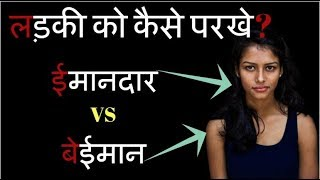 How To Judge Your Girlfriend Character Hindi