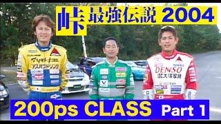 峠最強伝説 200馬力クラス Part 1【Best MOTORing】2004