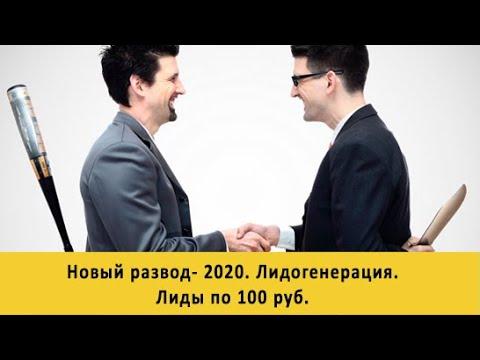 Покупка лидов из Яндекс Директ. Лиды по 100 рублей. Новый развод - 2020. Лидогенерация.