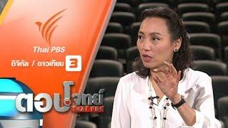"""ตอบโจทย์ - """"ภาครัฐไทย"""" ติดหล่ม กับดัก """"อนาคตประเทศไทย"""" ...?"""