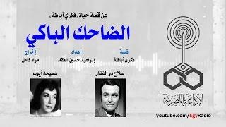 المسلسل الإذاعي الضاحك الباكي ׀ صلاح ذو الفقار – سميحة أيوب ׀ نسخة مجمعة