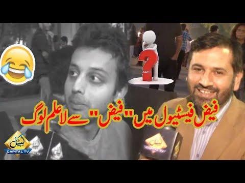 "People was unaware of Poet ""Faiz"" at the ""Faiz Festival"" | Capital TV"