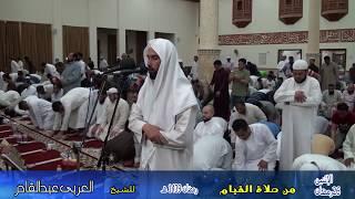 تحميل اغاني من صلاة القيام الإثنين 26 رمضان للشيخ العربى عبدالقادر MP3