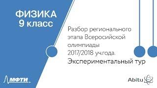 Разбор регионального этапа Всероссийской олимпиады. Физика. Экспериментальный тур. 9 класс