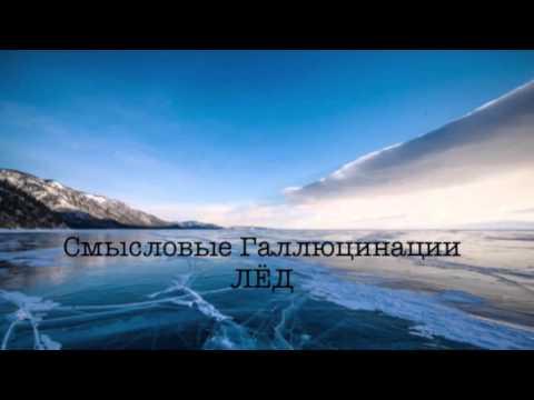 Смысловые Галлюцинации - Лёд (аудио)