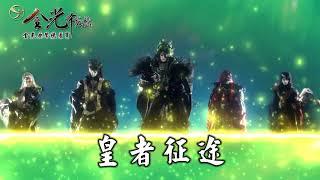 【皇者征途】新戮世摩羅角色曲