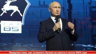 Придуман план, как сохранить Путина во власти и после 2024 года ✔ Новости Express News