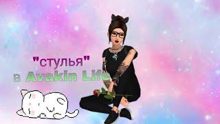 "Игра ""стулья"" в Avakin Life /Кто победил?/Míľáńã Avakin"
