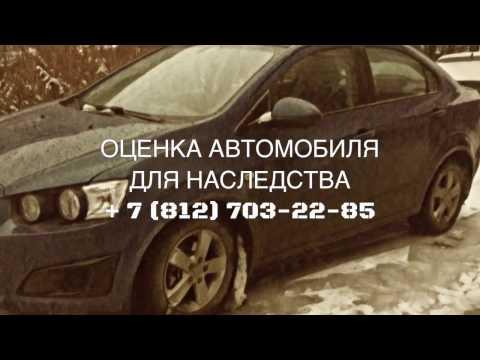 Оценка автомобиля для наследства в Санкт-Петербурге (для предоставления нотариусу)